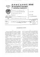 Патент 181140 Холодильная камера