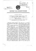 Патент 377 Устройство для получения водяного пара и подведения его в толщу горящего топлива