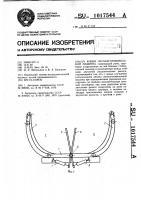 Патент 1017544 Коник лесозаготовительной машины