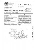 Патент 1682434 Канатовьющая машина