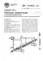 Патент 1472675 Прицепной валкователь фрезерного торфа