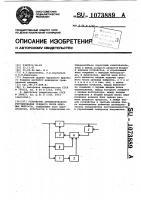 Патент 1073889 Устройство автоматического регулирования среднего числа шумовых выбросов