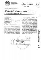 Патент 1448058 Устройство для температурного контроля торфа в штабелях