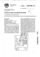 Патент 1764180 Тастатурный номеронабиратель
