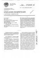 Патент 1712747 Термоконтейнер для хранения овощей