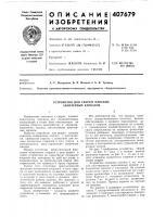 Патент 407679 Устройство для сварки плоских