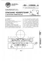 Патент 1193038 Стенд для испытания тормозов автомобилей