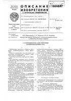 Патент 664687 Вспениватель для флотации калийсодержащих руд