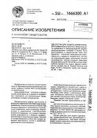Патент 1666300 Состав для защиты древесины