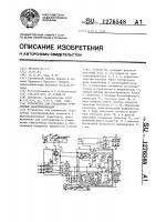 Патент 1276548 Устройство для управления стрелочным электроприводом