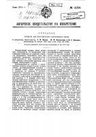 Патент 26394 Аппарат для ректификации газолиновых паров