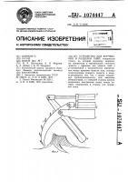 Патент 1074447 Устройство для корчевания и разделки пней
