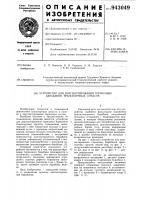 Патент 943049 Устройство для диагностирования тормозных барабанов транспортных средств