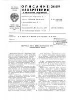 Патент 341619 Сварочная клеть для изготовления труб с продольным швом