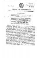 Патент 18170 Приспособление к автоматическому огнестрельному оружию с отходящим назад при выстреле стволом и сцепленным с ним затвором