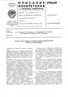 Патент 295640 Агрегат для сборки и сварки балок корабельного набора с полотнищем