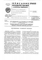Патент 376532 Всесоюзная