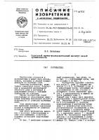Патент 447131 Корчеватель