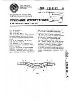 Патент 1213112 Подземный трубопроводный переход