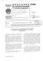Патент ссср  171796