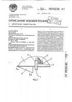 Патент 1810234 Устройство для сброса реагента с летательного аппарата