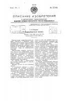 Патент 55184 Торфоуборочная машина