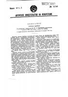 Патент 41748 Счетный прибор
