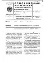 Патент 647605 Устройство для измерения скорости потока
