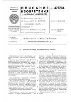 Патент 478704 Приспособление для сборки под сварку