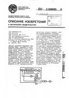 Патент 1146805 Устройство подавления узкополосных помех