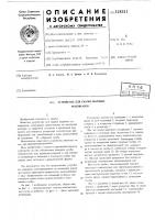 Патент 518311 Устройство для сварки шаровых резервуаров