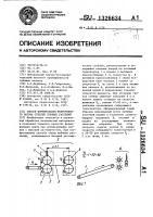 Патент 1326634 Способ формирования непрерывного потока стеблей лубяных растений
