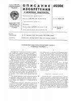 Патент 412306 Патент ссср  412306