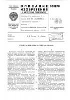 Патент 388878 Устройство для резки листового материала