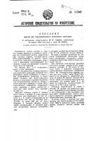 Патент 41342 Пресс для гидравлического испытания арматуры