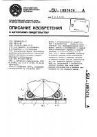 Патент 1097474 Роликовая опора