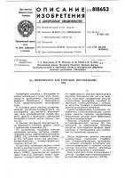 Патент 818653 Модификатор для флотации не-сульфидных руд