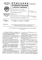 Патент 530150 Охлаждаемая емкость для хранения скоропортящихся продуктов