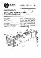 Патент 1021344 Мостовое устройство для сельскохозяйственных работ