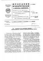 Патент 443432 Устройство для заполнения колпаков полупроводниковых приборов влагопоглотительной смесью