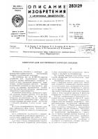 Патент 283129 Аппаратура для акустического каротажа скважин