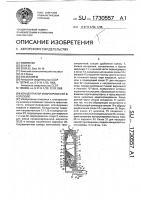 Патент 1730557 Концентратор микропримесей в аэрозоле