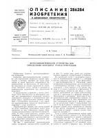 Патент 286284 Фотогониометрическое устройство для определения координат граней кристаллов