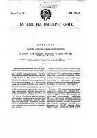 Патент 18752 Способ очистки салициловой кислоты