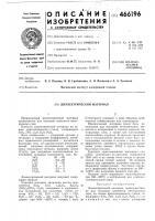 Патент 466196 Диэлектрический материал