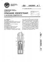 Патент 1642084 Скважинный насос