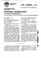Патент 1195454 Модуляционный радиометр