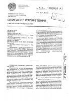 Патент 1703954 Устройство для измерения отклонения от перпендикулярности торца корпуса погружного электродвигателя относительно оси вала