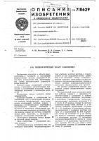 Патент 718629 Пневматический насос замещения