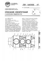 Патент 1257253 Глушитель шума выпуска